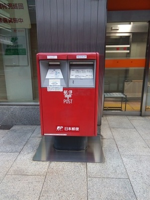Japanese Post Office